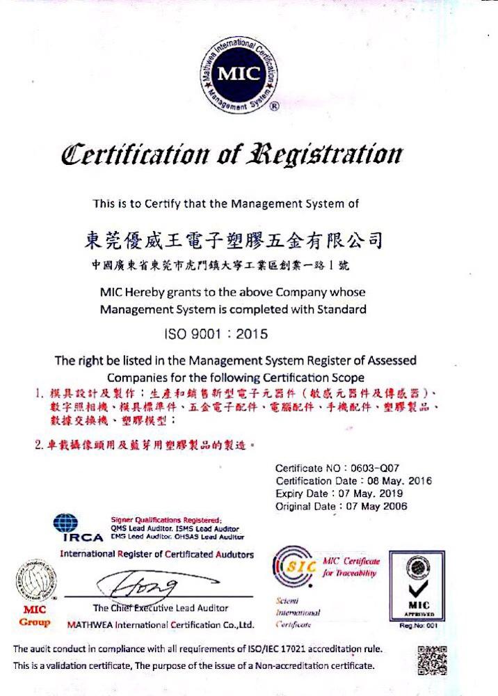 ISO 14001 2015 中文版1
