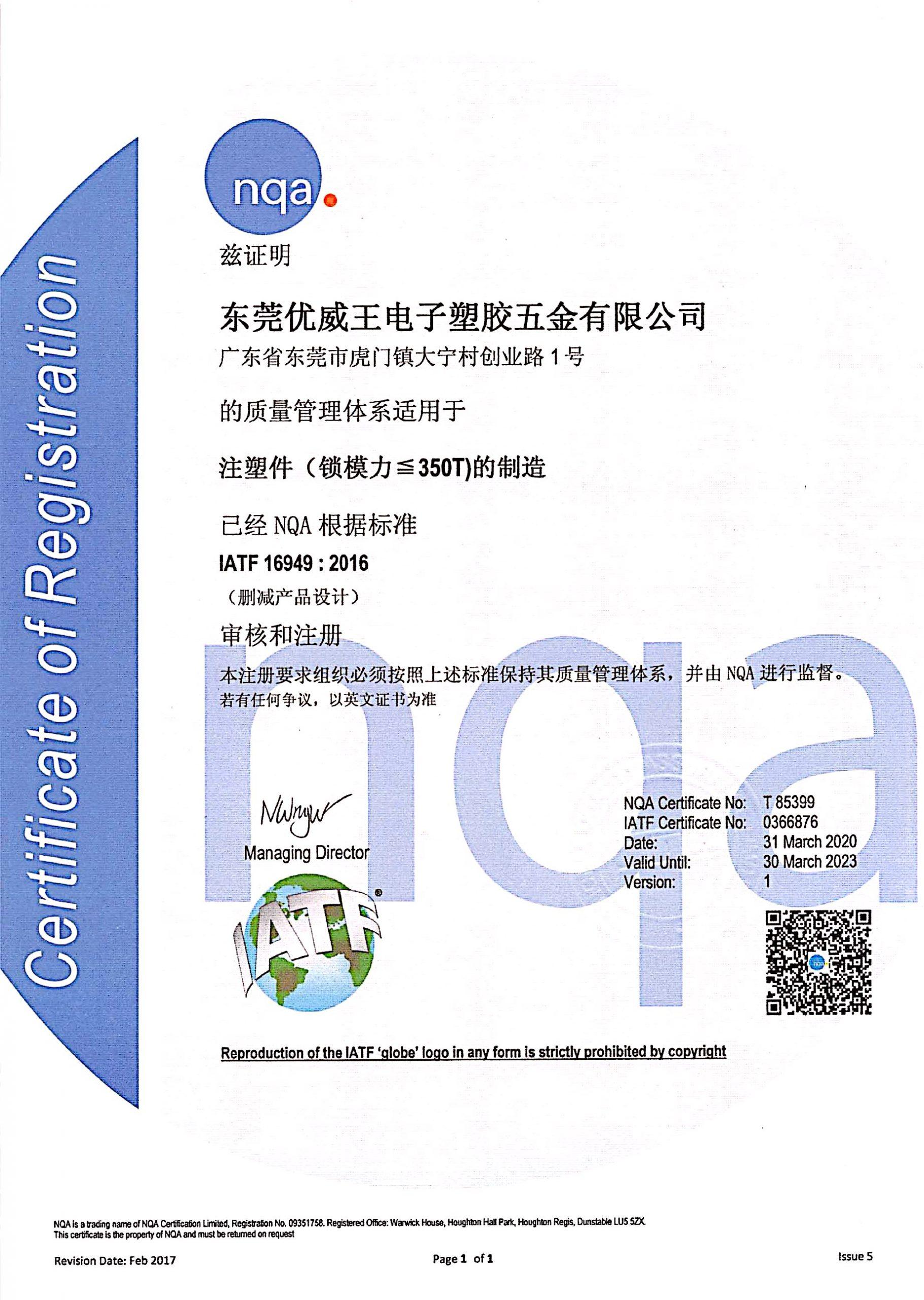 IATF 16949 2016 證書-中文版