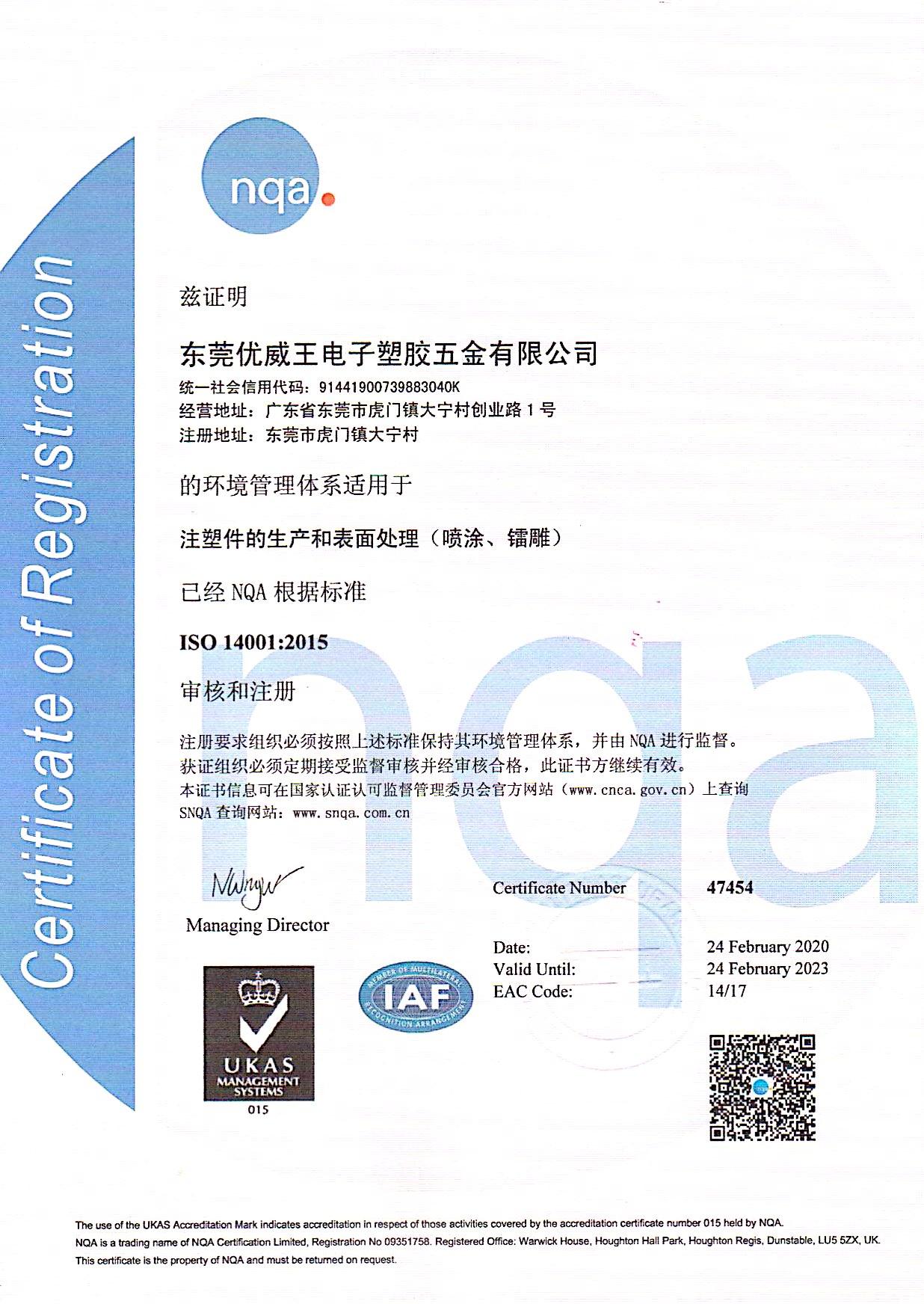 ISO 14001 2015 證書-中文版
